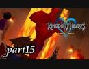 【女性実況】KINGDOM HEARTS HD版を初見で実況するぞい -part15-