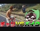 【GTA5】バイクで来る暗殺者をチャリで迎え撃ってみた【実況】