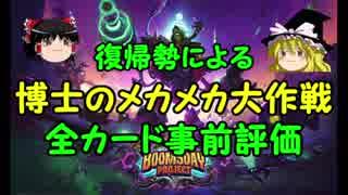 【HearthStone】復帰勢が博士のメカメカ大作戦の事前評価するよ【ゆっくり】
