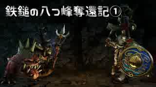 【Total War: WARHAMMER】鉄鎚の八つ峰奪還記01【VOICEROID実況】