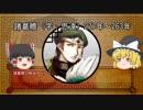 第30位:三国志珍人物伝 第十一回「諸葛瞻」前編【ゆっくり解説】 thumbnail
