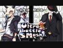 超紳士的Ultra Battle SMash! 第二回 -vsフェニックスとしひこさん-