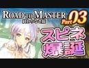 【シャドバ】ROAD TO MASTER Part3「スピネ爆誕」【プレイ動画】