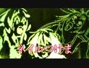 TVアニメ「あそびあそばせ」EDテーマ「インキャインパルス」 Music Video