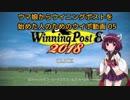 [WP8] ウマ娘からウイニングポストを始めた人のためのウイポ動画 05 [VOICEROID実況] thumbnail