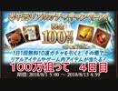 無料でガチャ引くだけで100万円があたるかも!?www 4日目 【グランブルーファンタジー】