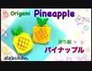 【折り紙】パイナップル☆作ってみた
