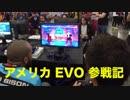 EVO2018参戦記。旅の始まりから初日の予選まで。