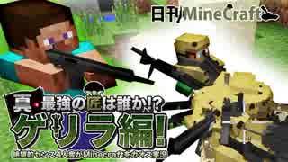 【日刊Minecraft】真・最強の匠は誰か!?ゲリラ編!絶望的センス4人衆がMinecraftをカオス実況!#9