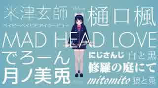 【にじさんじMMD】MAD HEAD LOVE【かえみと】