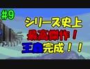 【ジブリア】十字キー覚えたての妻と開拓!ジブリ生活!!part9