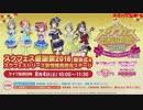 スクフェス感謝祭2018 in東京 開会式 & スクフェスシリーズ 新情報 発表会ステージ