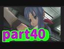 星も次元も越えた想いの戦い スターオーシャン3実況プレイ Part40