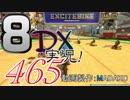 初日から始める!日刊マリオカート8DX実況プレイ465日目