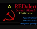 Soviet March-Wind Orchestra