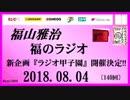 福山雅治   福のラジオ 2018.08.04〔140回〕新企画『ラジオ甲子園』開催決定!!