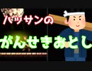 【Unepic アンエピック】実況 & ゆっくり 【自作自演】