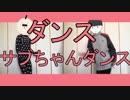 【踊ってみた】ダンスサブちゃんダンス【サブカルちゃん・サブカルくん】