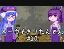 【討鬼伝2】とーきりたんでん弐#20