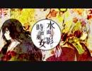 【MEIKO】 水面の影と時渡巫女 【オリジナル】