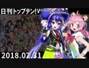 日刊トップテン!VOCALOID&something【日刊ぼかさん2018.07.31】