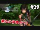 #19【nomoのファイナルファンタジー7】実況プレイ
