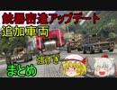 【gta5 ゆっくり実況】銃器密造アップデートで追加された武装車両まとめ!