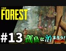 【The Forest】孤島に泊まろう!Classic #13