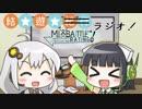 【ポケモンUSM】結☆遊☆ラジオ! Mix Battle Rating!前半戦全視点振り返り