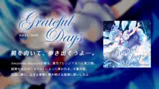 【C94】Grateful Days / Amateras Records【クロスフェード】
