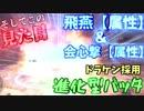 【MHW】ベヒーモス(ドラケン)装備の飛燕属性でバッタすんの楽しいいいwww【実況】