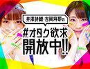 井澤詩織・吉岡麻耶の #オタク欲求開放中!! 18/08/03 第20回