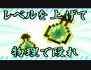 【Minecraft】レベルを上げて物理で殴れ ver1.12.2【ワールド配布】