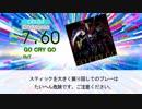 【DTX】GO CRY GO / OxT (FULL)【オーバーロードⅡ】
