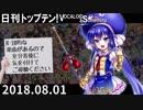 日刊トップテン!VOCALOID&something【日刊ぼかさん2018.08.01】