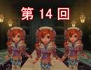 #14 ワンモア・みんなのロマンシング サ・ガ【ミンサガ実況プレイ】