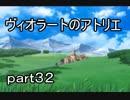 【 実況 】 ヴィオラートのアトリエ part32