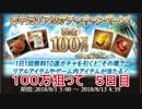 無料でガチャ引くだけで100万円があたるかも!?www 5日目 【グランブルーファンタジー】