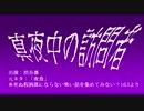 【アイドルマスターシンデレラガールズ×怖い話】第1回「真夜中の訪問者」