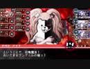 【ダンガンロンパ2×ネクロニカ】ネクロンパ5-4【ゆっくりTRPG】