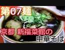 【麺へんろ】第7麺 京都 新福菜館の中華そば【古都&湖国編 3日目】