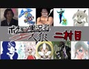 【10人実況】ポケモン実況者人狼 二村目【人狼ジャッジメント】