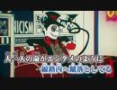 【ニコカラ】SNOBBISM(offvoコーラス有)原キー【歌い手支援】