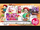 【Ver.3.0.0】星のカービィ スターアライズ 全ボスBGM集【ア...