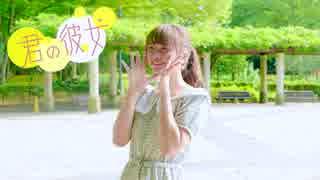 君の彼女 踊ってみた @ともみん*