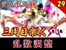 【ミンサガ 3周目】特殊エンドを目指す!全力で楽しむミンサガ実況 Par29