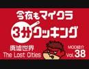 今夜もマインクラフト:MOD紹介Vol.38「廃墟世界 The Lost Cities」