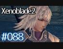 #088【ゼノブレイド2】ちょっと君と世界救ってくる【実況プレイ】