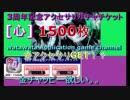 ブレソル#141 [心]アクセサリガチャチケット1500枚 金チャッピーGET出来るか!?