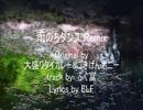 【ニコラップ】雨のちダンス Remix  -  ELF